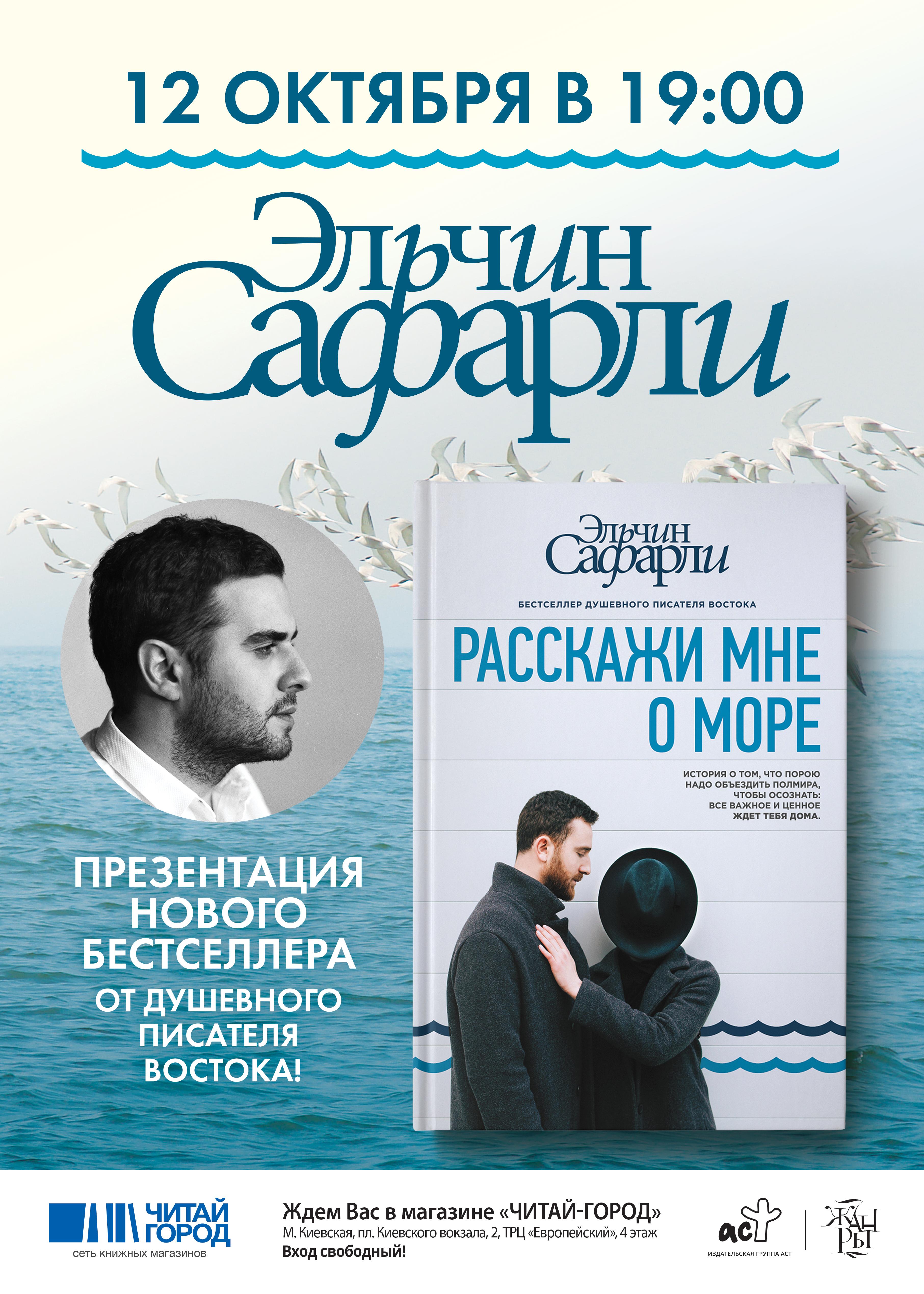 поиск, расскажи мне о море читать онлайн полностью сайте найдено Людмила